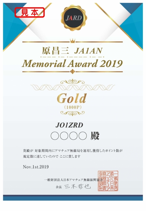 Award2019sample